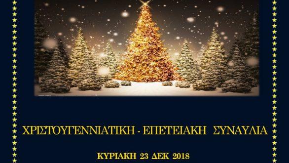 Χριστουγεννιάτικη Συναυλία από την Φιλαρμονική του Δήμου Αλεξανδρούπολης