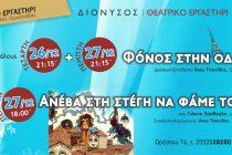 """Ορεστιάδα: Εορταστικό πρόγραμμα στο θέατρο """"Διόνυσος"""""""