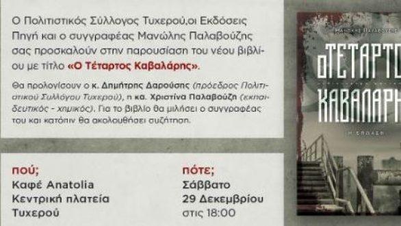 Παρουσίαση βιβλίου του Μ. Παλαβούζη στο Τυχερό Έβρου