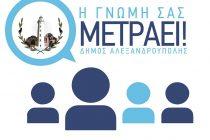 """""""Η ΓΝΩΜΗ ΣΑΣ ΜΕΤΡΑΕΙ"""": Ερωτηματολόγιο για τα προβλήματα των δημοτών στην Αλεξανδρούπολη"""