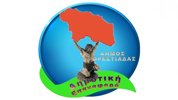 """""""Δημοτική Επαναφορά"""": Οι ψήφοι των υποψηφίων Δημοτικών Συμβούλων"""
