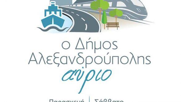 Αναπτυξιακό συνέδριο για τον Δήμο Αλεξανδρούπολης