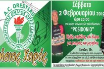 Ετήσιος χορός Αθλητικού Ομίλου Ορεστιάδας