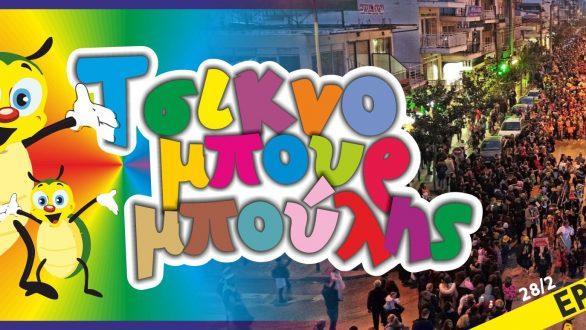 «Τσικνομπουρμπούλης 2019»: Ξεκινούν οι αιτήσεις συμμετοχής για την καρναβαλική παρέλαση της Ορεστιάδας