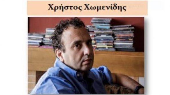 Ομιλία του Χ. Χωμενίδη στο Ιστορικό Μουσείο Αλεξανδρούπολης