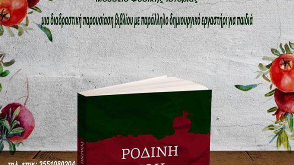 Παρουσίαση βιβλίου στο Μουσείο Φυσικής Ιστορίας Αλεξανδρούπολης