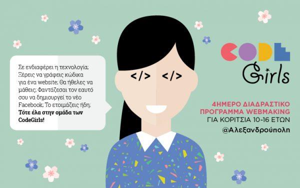 codegirls 1