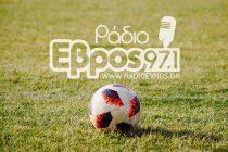 ΕΠΣ Έβρου: Το πρόγραμμα της Α΄Φάσης του Κυπέλλου