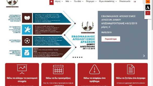 Σε πιλοτική λειτουργία η νέα ιστοσελίδα του Δήμου Αλεξανδρούπολης