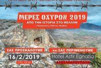 """Οι """"Μέρες Οχυρών 2019"""" στην Αλεξανδρούπολη"""