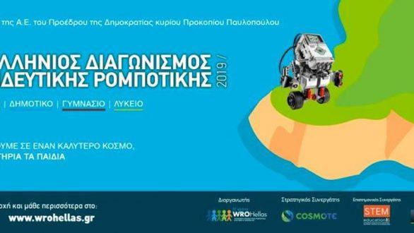 Έτοιμο για τον 5ο διαγωνισμό ρομποτικής ΑΜΘ το ρομπότ του Ειδικού Γυμνασίου Αλεξανδρούπολης