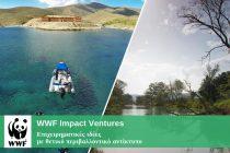Σουφλί: Πρόγραμμα τις WWF προσφέρει επιχειρηματικές ευκαιρίες με θετικό περιβαλλοντικό αντίκτυπο