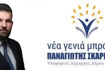 Την υποψηφιότητά του για τον δήμο Σουφλίου ανακοίνωσε ο Παναγιώτης Σκαρκάλας
