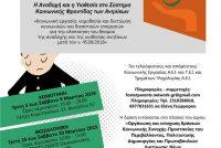 Σεμινάριο στην Κομοτηνή: Η αναδοχή και η υιοθεσία στο σύστημα κοινωνικής φροντίδας των ανηλίκων