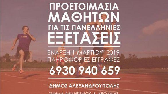 Δήμος Αλεξανδρούπολης: Δωρεάν τμήματα αθλητικής προετοιμασίας για τους μαθητές της Γ΄ Λυκείου