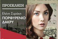 """Παρουσίαση του βιβλίου της Ελένης Συράκη """"Πορφυρένιο Δάκρυ""""  στην Ορεστιάδα"""