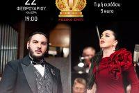 """Αλεξανδρούπολη: Εκδήλωση όπερας από το """"Ρωσικό Σπίτι"""""""