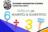 Εκδηλώσεις από την Ε.Μ.Ε. σε Ορεστιάδα και Αλεξανδρούπολη