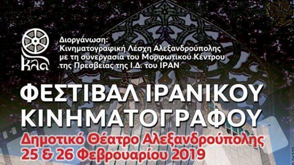 Αλεξανδρούπολη: Διήμερο Φεστιβάλ Ιρανικού Κινηματογράφου