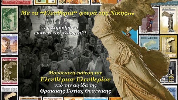 """Αλεξανδρούπολη: Με τα """"Ελευθέρια"""" φτερά της Νίκης, η Σαμοθράκη εμπνέει όλο τον πλανήτη"""