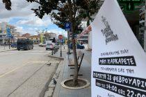 Κυκλοφοριακές ρυθμίσεις για την παρέλαση του Τσικνομπουρμπούλη στην Ορεστιάδα