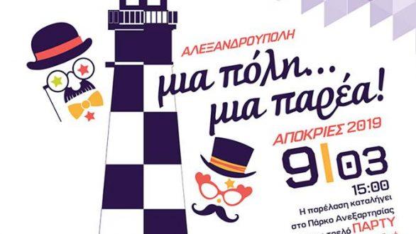 Αλεξανδρούπολη: Μια πόλη μια παρέα!