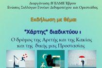 Νέα Ορεστιάδα: Εκδήλωση για την ασφάλεια στο διαδίκτυο