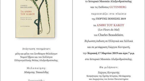 Γιορτή ποίησης 2019 στο Ιστορικό Μουσείο Αλεξανδρούπολης