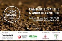 Εκδήλωση στην Αλεξανδρούπολη με θέμα: Κοινό έδαφος για την Αειφορία