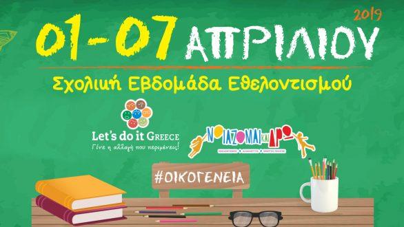 Σχολική εβδομάδα εθελοντισμού από το Let's do it Greece
