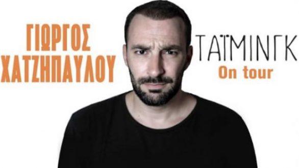 Ο Γιώργος Χατζηπαύλου σε Αλεξανδρούπολη και Ορεστιάδα (Δωρεάν Προσκλήσεις)