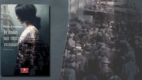 """Παρουσίαση βιβλίου """"Το λιμάνι των χαμένων γυναικών"""" στην Αλεξανδρούπολη"""