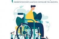 """Ορεστιάδα: Ενημερωτικό event διάδρασης """"Ο Περπατώ στη σχολή μου"""""""