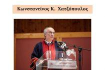 """""""Λόγος περί συμβόλων: η σημαία"""" στο Ιστορικό Μουσείο Αλεξανδρούπολης"""