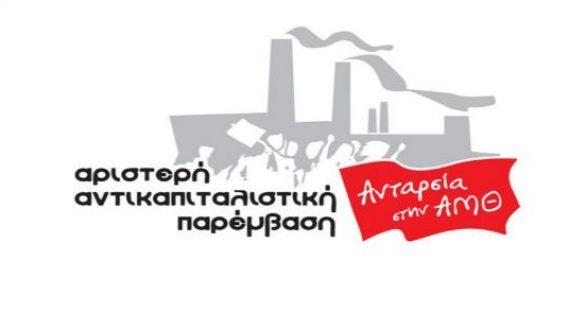 """Τοποθέτηση για την ΕΒΖ από την """"Ανταρσία στην ΑΜΘ"""""""