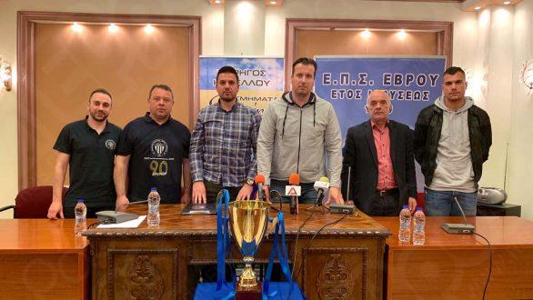 Τελικός Κυπέλλου ΕΠΣ Έβρου: Όλη η συνέντευξη τύπου