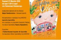 """""""Η Παράξενη Παρέα του Ορφέα"""" ταξιδεύει στον Κυπρίνο και την Ορεστιάδα"""