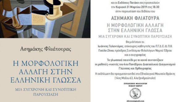 Παρουσίαση βιβλίου του Ασημάκη Φλιάτουρα στην Αλεξανδρούπολη