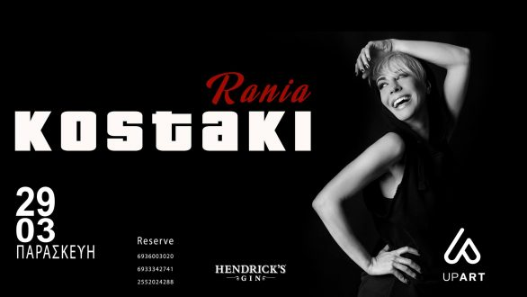 Η Ράνια Κωστάκη στο UPART