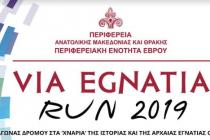 Ξεκίνησαν οι εγγραφές δρομέων και εθελοντών  για τον VIA EGNATIA RUN 2019