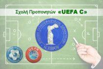 Σχολή Uefa C διοργανώνει η ΕΠΣ Έβρου τον Ιούνιο στην Αλεξανδρούπολη