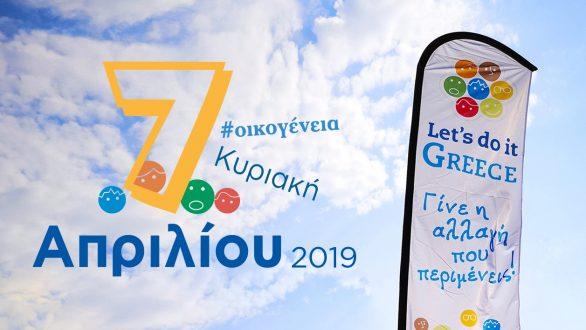 Let's do it Greece 2019