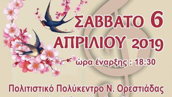 4ο Εαρινό Χορωδιακό Φεστιβάλ Νέων στην Ορεστιάδα