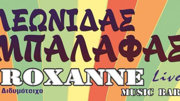 """Λεωνίδας Μπαλάφας live στο Διδυμότειχο και στο""""ROXANNE MUSIC BAR"""""""