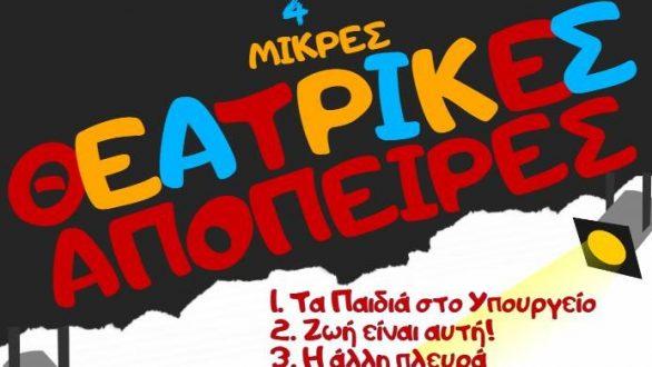 """Αλεξανδρούπολη: """"4 Μικρές Θεατρικές Απόπειρες"""""""
