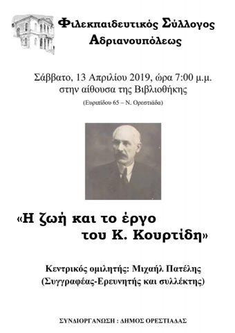 Φιλεκπαιδευτικός Σύλλογος Αδριανουπόλεως, εκδήλωση