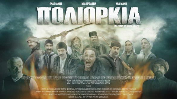 """Προβολή της ταινίας«Πολιορκία» στο Διδυμότειχο από τους """"Καστροπολίτες"""""""