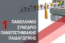 Συνέδριο Πανεπιστημιακής Παιδαγωγικής από αύριο στην Αλεξανδρούπολη