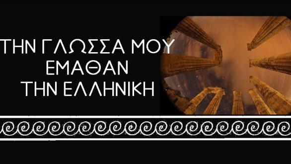 """Χορευτική παράσταση """"Την γλώσσα μου έμαθαν την ελληνική"""" στο Διδυμότειχο"""