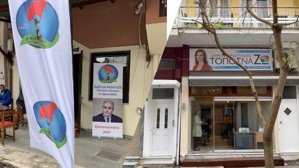 Δύο εκλογικά κέντρα εγκαινιάζονται την Κυριακή στην Ορεστιάδα